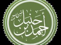الإمام أحمد بن حنبل وتشكل المذهب الحنبلي – د. رضوان السيد