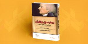 جيفرسون والقرآن (مقدمة) – دينيس أ. سبلبيرغ / ترجمة: د. فؤاد عبد المطلب