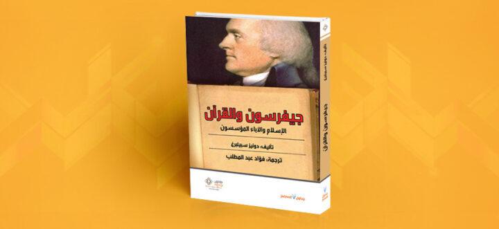 جيفرسون والقرآن (مقدمة) – دينيس أ. سبلبيرغ / ترجمة: فؤاد عبد المطلب