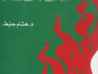 الفتنة الكبرى – هشام جعيط