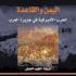 اليمن والقاعدة: الحرب الأمريكية في جزيرة العرب – غريغوري د. جونسن