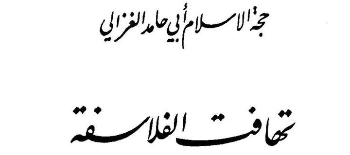 مراجعة: تهافت الفلاسفة – الغزالي / مراجعة: أحمد فؤاد الأهواني