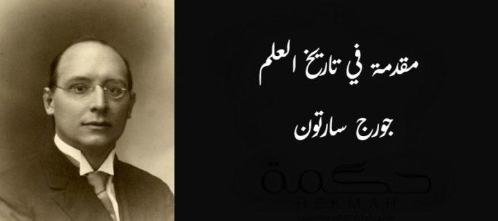 مقدمة في تاريخ العلم – جورج سارتون