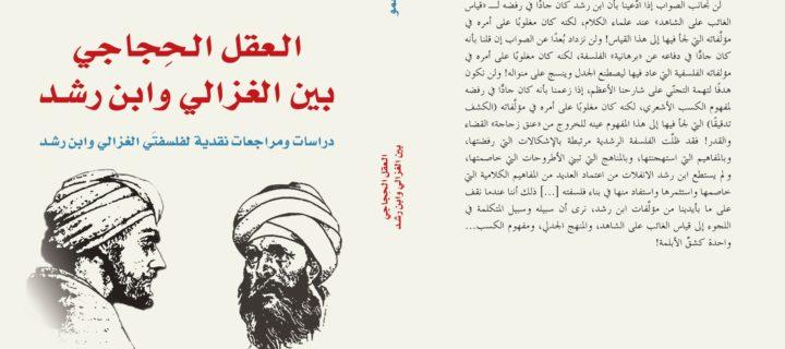 العقل الحجاجي بين الغزالي وابن رشد – محمد آيت حمو