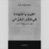الغيب والشهادة في فكر الغزالي – محمد بوهلال
