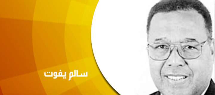أسباب تعثر الخطاب الفلسفي العربي المعاصر – د. سالم يفوت