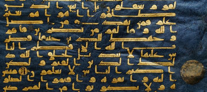 مكانة البحث اللغوي العربي القديم من علم اللغة الحديث – هيام كريدية