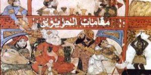 مقامات الحريري – محمود فهمي حجازي