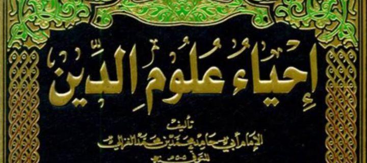 الإحياء للغزالي – عبد الحليم محمود