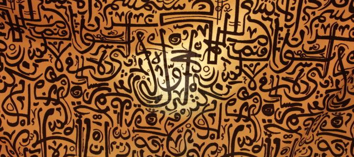 الفقه اللغوي الجديد، أولياته وإشكالاته – يوسف سامي اليوسف