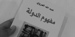 مفهوم الدولة – عبدالله العروي / مراجعة: خالد زيادة