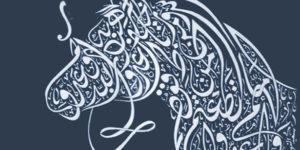 أخطاء الإملاء وتفسير حدوثها في ضوء الألسنية – عبدالفتاح الزين