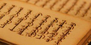 ملاحظات منهجية حول موضوع التجديد في الفقه الإسلامي – طارق البشري