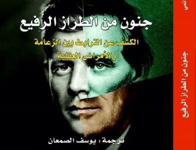 جنون من الطراز الرفيع – ناصر قائمي / ترجمة: يوسف الصمعان