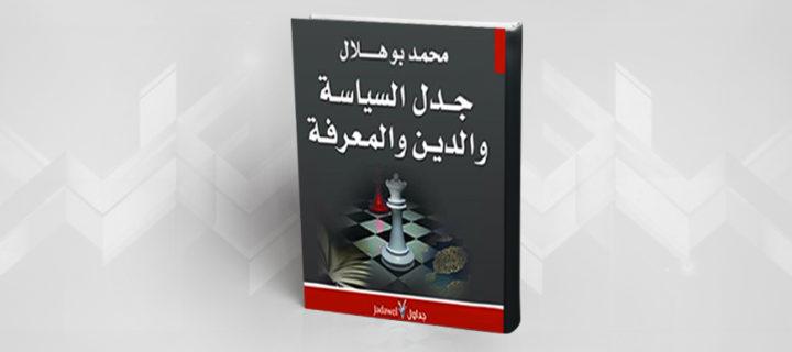 جدل السياسة والدين والمعرفة – محمد بوهلال