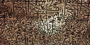 ماذا بقي من الفكر السياسي العربي-الإسلامي الحديث؟ (دراسة مقارنة حول الرواد الخمسة) – جميل منيمنة