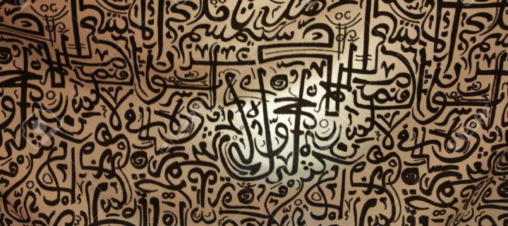 ماذا بقي من الفكر السياسي العربي-الإسلامي الحديث؟ – جميل منيمنة