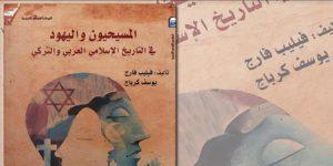 المسيحيون واليهود في التاريخ الإسلامي العربي والتركي