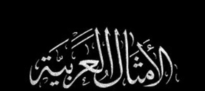 الأمثال العربية: دراستها ومصادرها – ناهض قديح