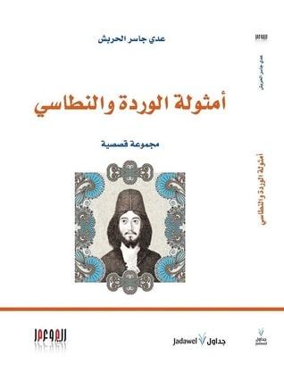 الوردة و النطاسي  سربندي (قصة قصيرة) - عدي جاسر الحربش