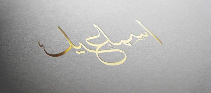 حصن الإسم: قراءات في الأسماء العربية – جاكلين سوبليه