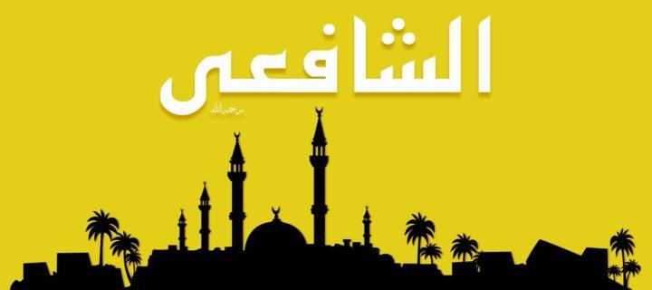 الشافعي أصولياً بين الاتباع والابداع – عبدالمجيد الشرفي