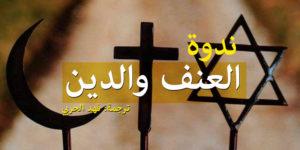 ندوة: العنف والدين – ترجمة: فهد الحربي