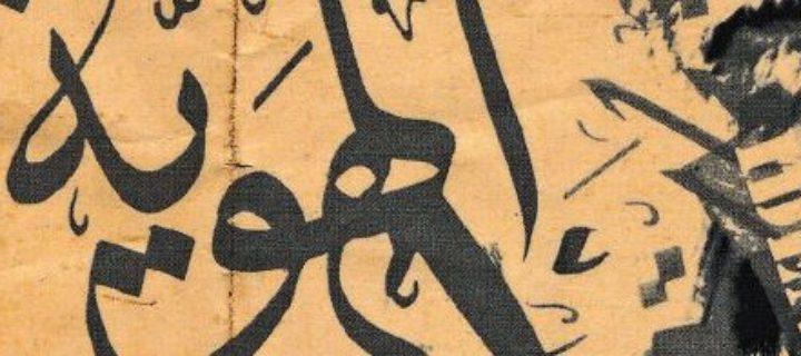 سؤال النهضة وهاجس الهوية: العرب وتحولات خطابهم – رضوان زيادة