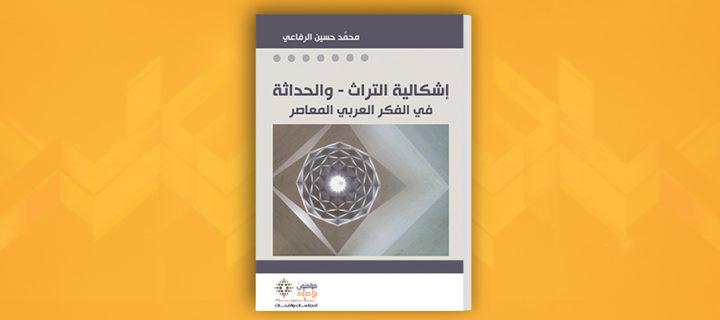 إشكالية التراث – الحداثة في الفكر العربي (نموذج محمد عابد الجابري) – د. عبد الله إبراهيم