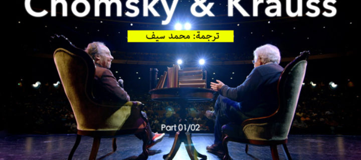 [فيديو]  حوار لورنس كروس مع نعوم تشومسكي – ترجمة: محمد سيف
