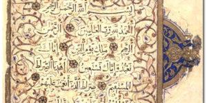 استعمالات القران بوصفه كتابا مخطوطا – فرانسو ديروش / ترجمة: سعيد البوسكلاوي