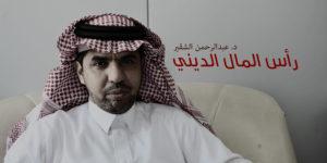رأس المال الديني – عبدالرحمن الشقير