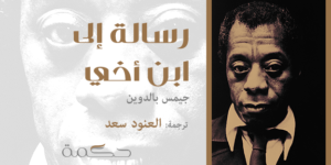 رسالة إلى ابن أخي – جيمس بالدوين / ترجمة: العنود سعد