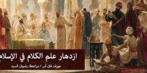 ازدهار علم الكلام في الإسلام – جوزف فان أس