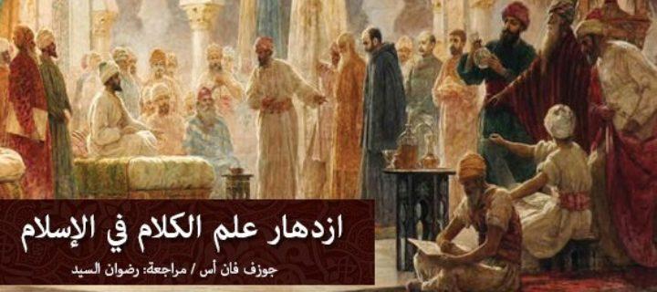 ازدهار علم الكلام في الإسلام – جوزف فان أس / مراجعة: رضوان السيد