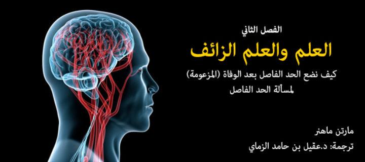 العلم والعلم الزائف – ترجمة: عقيل الزماي