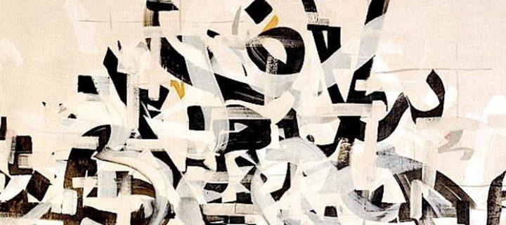 أثر الترجمة في تكون البلاغة العصرية – حسين زينة