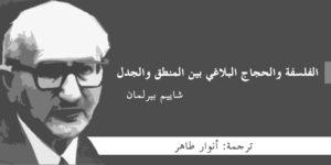 فلسفة الحجاج التعددية وإشكالية البلاغة الجديدة – شاييم بيرلمان/ ترجمة: أنوار طاهر