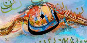إشكالية الازدواجية اللغوية في اللسان العربي: رؤية ألسنية حديثة – نادر سراج
