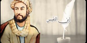 ابن النفيس، الدورة الدموية الرئوية، والعصر الذهبي الإسلامي- جون وست/ ترجمة: أحمد الأحمري