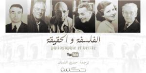 [فيديو] الفلسفة و الحقيقة : باديو، كانغيلهام، درايفوس، فوكو، ايبوليت، ريكور / ترجمة: حسين القطان