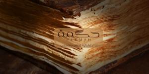 الوزير والرئيس في مدن الشام في العصر السلجوقي – أكسل هافمان