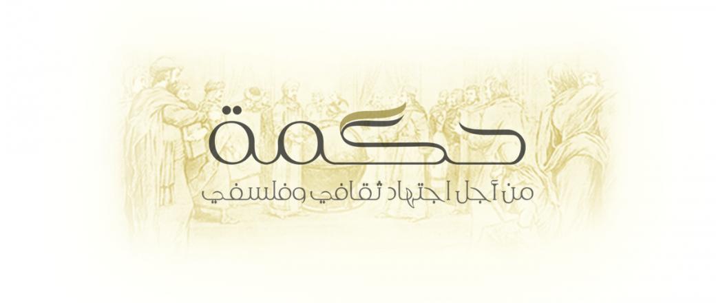 عن الفقيه والقصر والتمييز – علي آل عمران