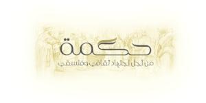 غارودي والإسلام – روجيه غارودي, قراءة: رضوان زيادة