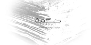 تاريخ صناعة الكتب عند العرب – أليكسندر ستيبتسفيتش