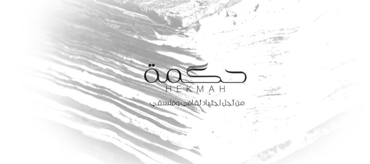 أبو العلاء المعري: مذنب أم بريء؟ – هادي العلوي