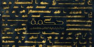 أحمد بن يحيى بن المرتضى الزيدي المعتزلي – أحمد سعد