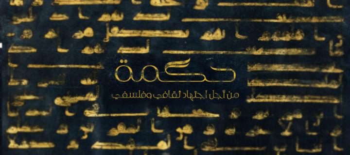 """قصة قصيرة """"من الهامش: سيرة قتادة الخراساني"""" – أحمد الحقيل."""