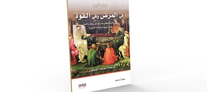 مقدمة كتاب (في المرض وفي القوة) – ديفيد أوين / ترجمة: يوسف الصمعان