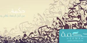 """قصة قصيرة """"مبدأ الريبة"""" – أحمد الحقيل"""